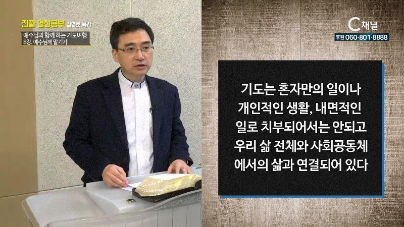 진짜 영성공부 88회 예수님과 함께 하는 기도여행 : 예수님께 맡기기 - 김병호 목사 8강