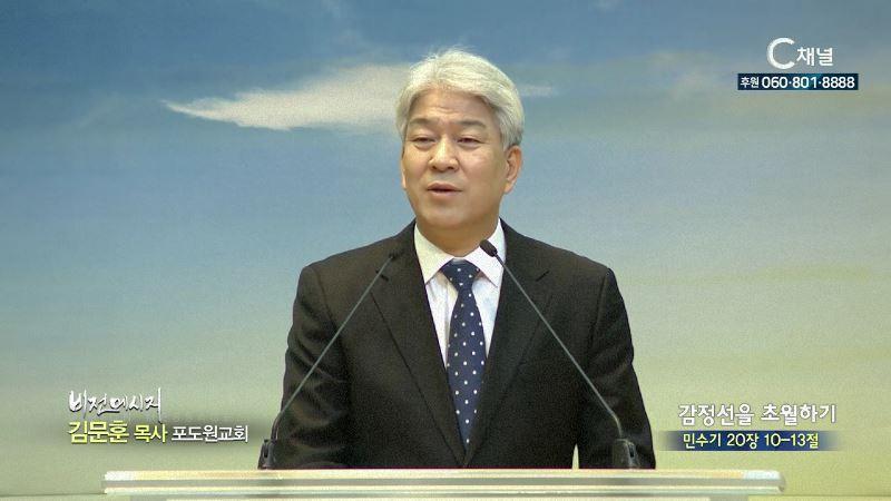 포도원교회 김문훈 목사 - 감정선을 초월하기
