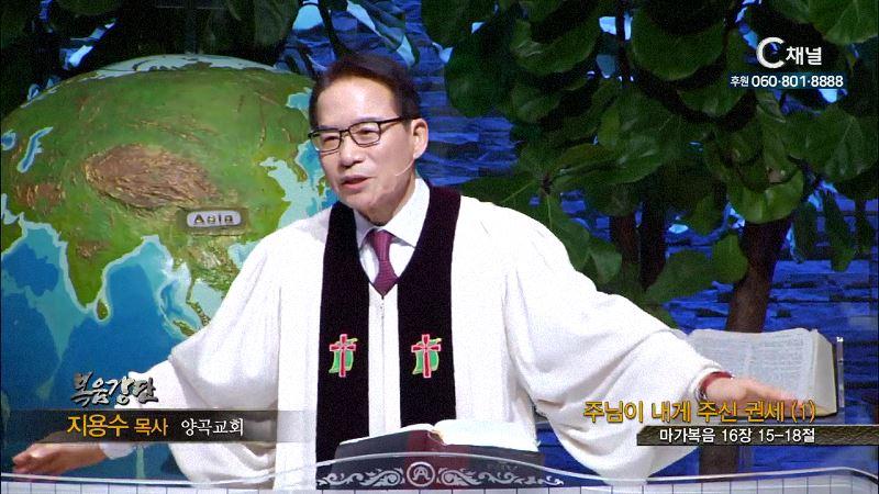 양곡교회 지용수 목사 - 주님이 내게 주신 권세1