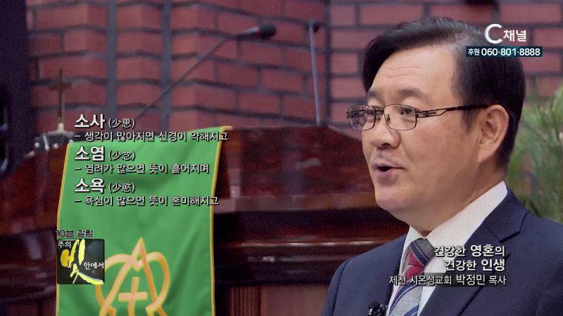 주의 빛 안에서 311회 제천시온성교회 박정민 목사