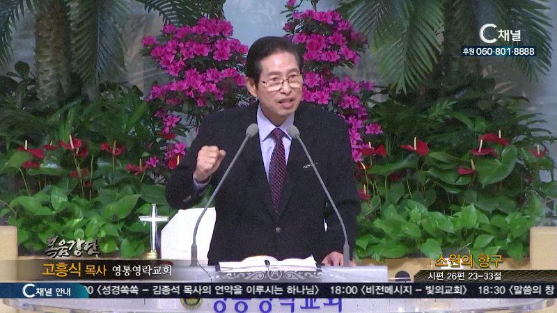영통영락교회 고흥식 목사 - 소원의 항구