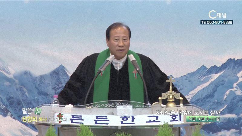 든든한교회 장향희 목사 - 하나님을 내 앞에 모시고 살자