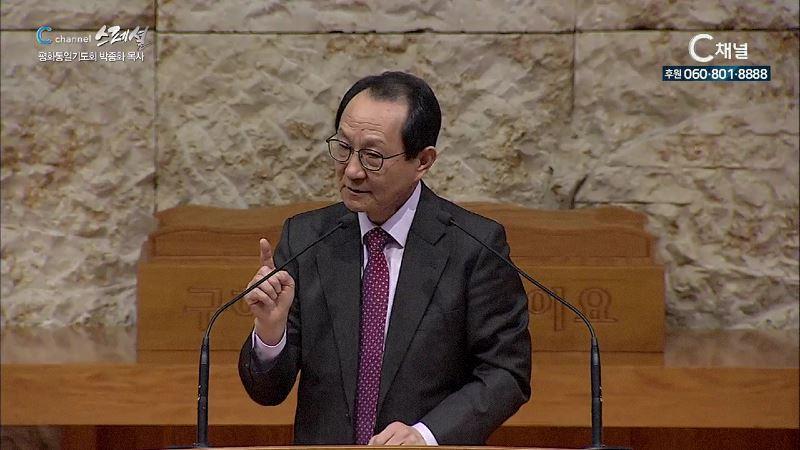C채널 스페셜 평화통일기도회 박종화 목사