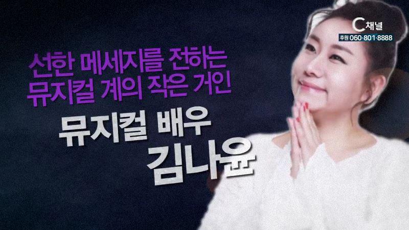 힐링토크 회복 422회 선한 메시지를 전하는 뮤지컬계의 작은 거인 - 뮤지컬 배우 김나윤