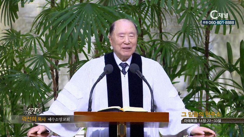 예수소망교회 곽선희 목사 - 그 믿음의 현주소