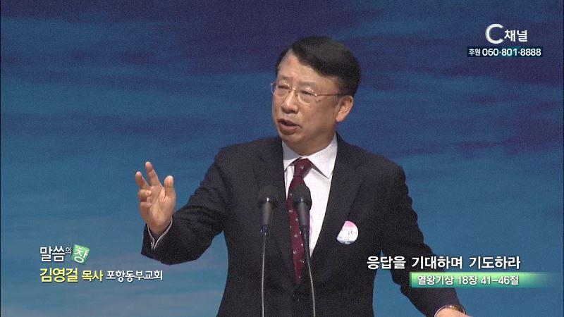 포항동부교회 김영걸 목사 - 응답을 기대하며 기도하라