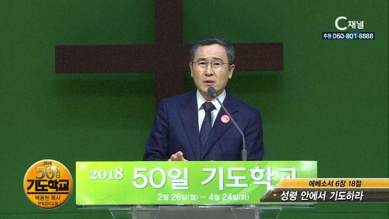 진짜 영성공부 89회 예수님과 함께 하는 기도여행 : 예수님과 함께 하기 - 김병호 목사 9강