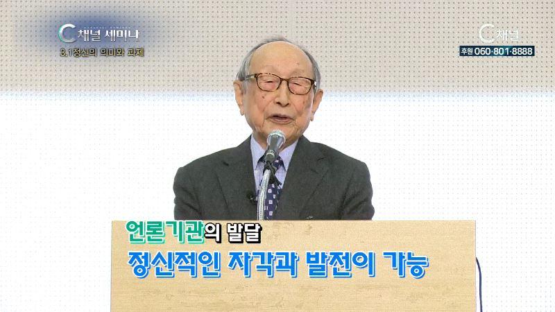 C채널 세미나 250회 3.1정신의 의미와 과제  - 김형석 교수