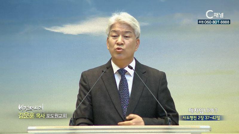 포도원교회 김문훈 목사 - 제자입니까