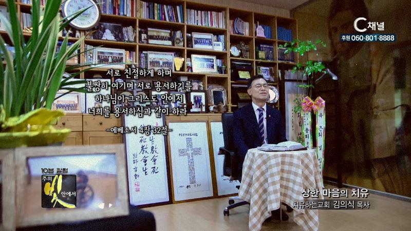 주의 빛 안에서 312회 치유하는교회 김의식 목사