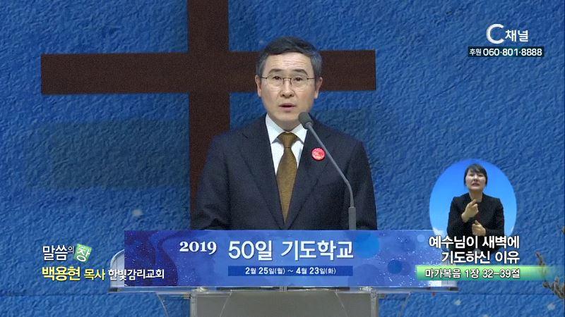 한빛감리교회 백용현 목사 - 예수님이 새벽에 기도하신 이유