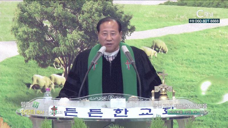 든든한교회 장향희 목사 - 맹인 거지 바디매오의 믿음