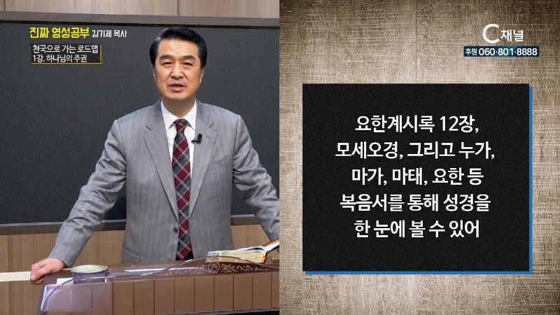 진짜 영성공부 91회 천국으로 가는 로드맵 : 하나님의 주권 - 김기제 목사 1강