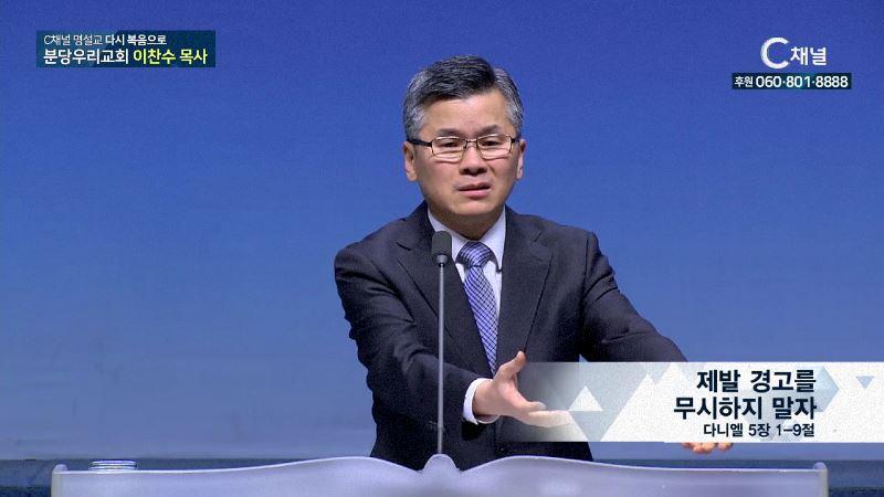 C채널 명설교 다시 복음으로 - 분당우리교회 이찬수 목사 199회