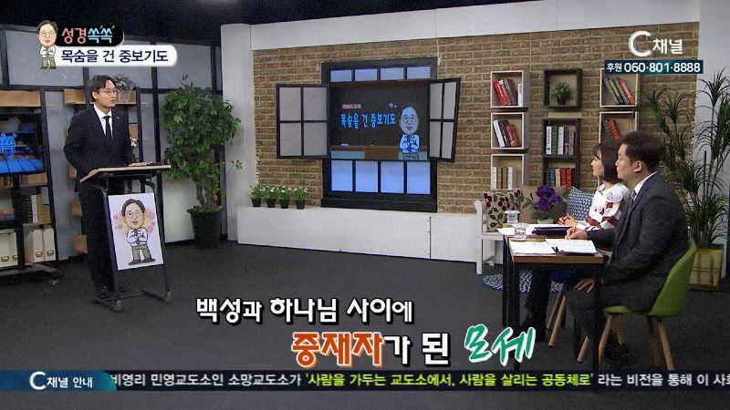 성경쏙쏙 - 김종석 목사의 언약을 이루시는 하나님 59회
