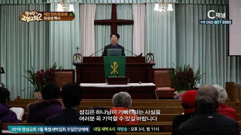 힘내라! 고향교회2 253회 믿음의 공동체를 만들어가는 교회 - 태안 만리포교회 유성상 목사