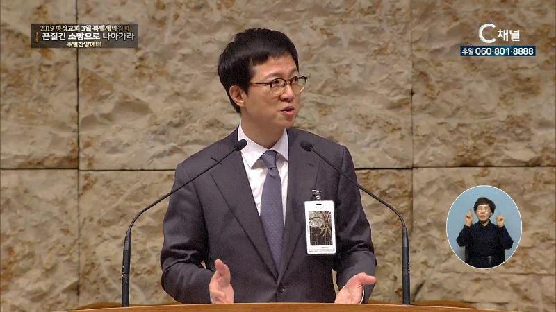 2019 명성교회 3월 특별새벽집회 주일찬양예배 2부