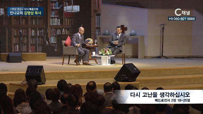 C채널 명설교 다시 복음으로 - 만나교회 김병삼 목사 172회