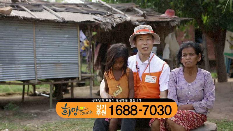 월드비전과 C채널이 함께하는 희망터치 15회 캄보디아