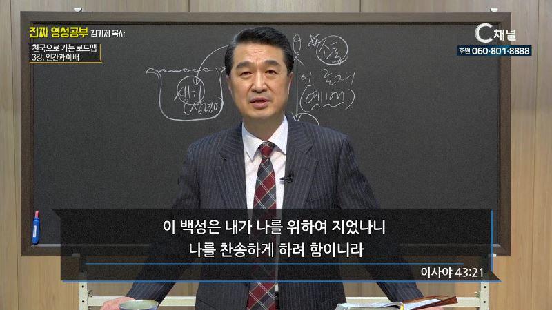 진짜 영성공부 93회 천국으로 가는 로드맵 : 인간과 예배 김기제 목사 3강