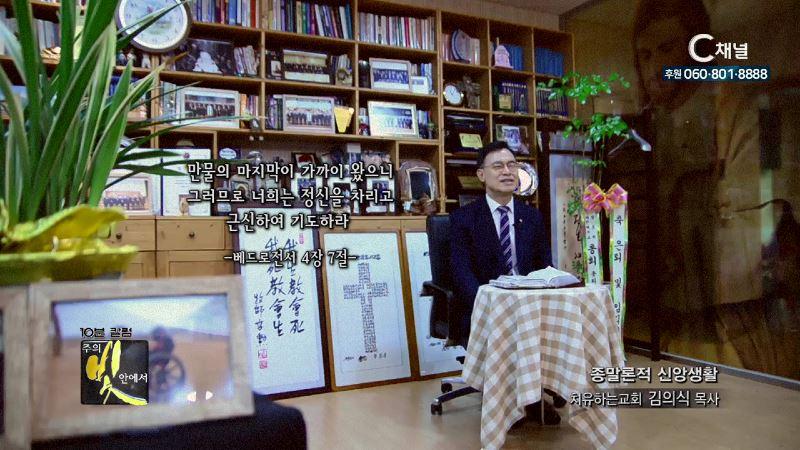 주의 빛 안에서 313회 치유하는교회 김의식 목사