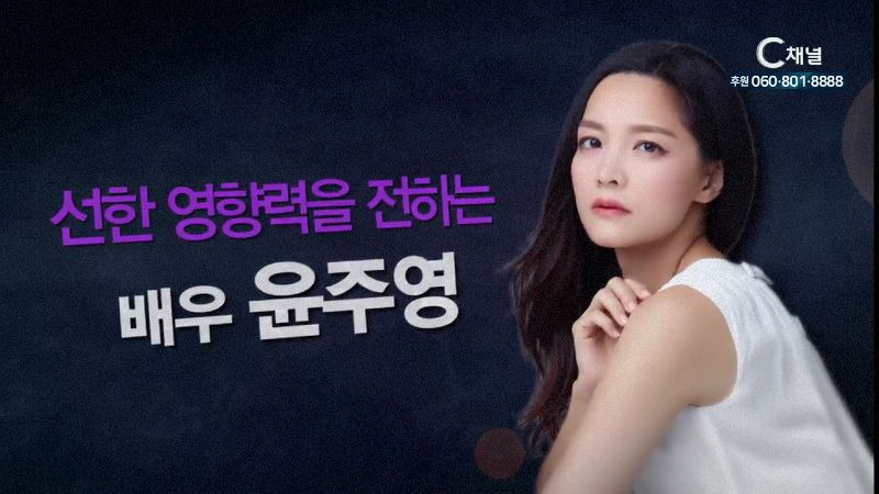 """힐링토크 회복 424회 """"선한 영향력을 전하는 배우"""" 배우 윤주영"""
