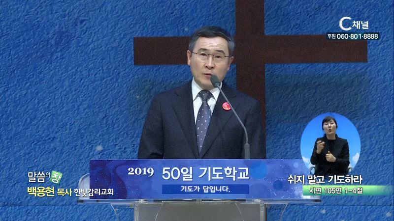 한빛감리교회 백용현 목사 - 쉬지 말고 기도하라