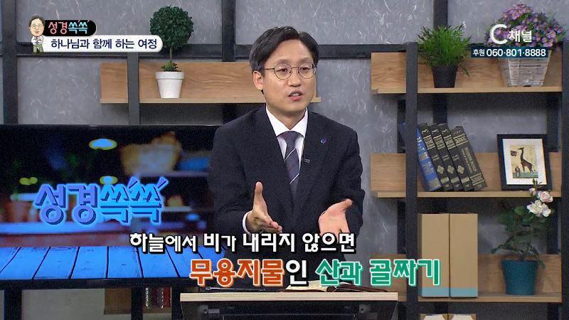 성경쏙쏙 - 김종석 목사의 언약을 이루시는 하나님 60회