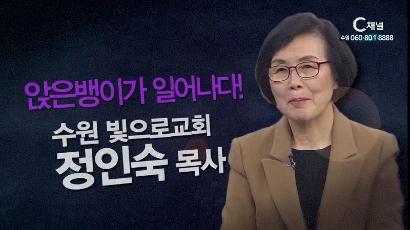 """힐링토크 회복 플러스 4회 """"앉은뱅이가 일어나다!"""" - 수원빛으로교회 정인숙목사"""