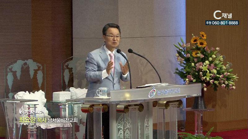 남서울비전교회 최요한 목사 - 주인되신 하나님