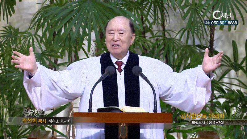 예수소망교회 곽선희 목사 - 감사함으로 아뢰라