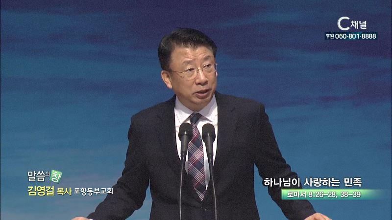 포항동부교회 김영걸 목사 - 하나님이 사랑하는 민족