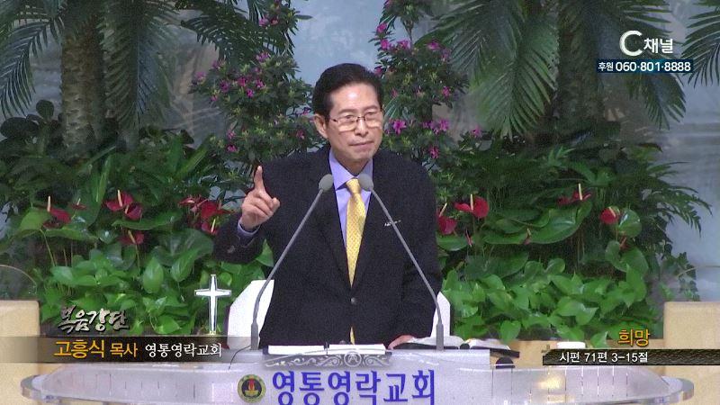 영통영락교회 고흥식 목사 - 희망