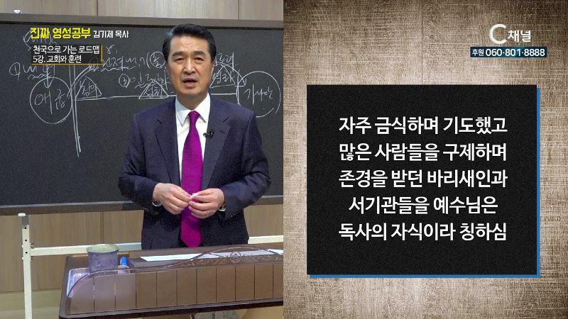 진짜 영성공부 95회 천국으로 가는 로드맵 : 교회와 훈련 김기제 목사 5강