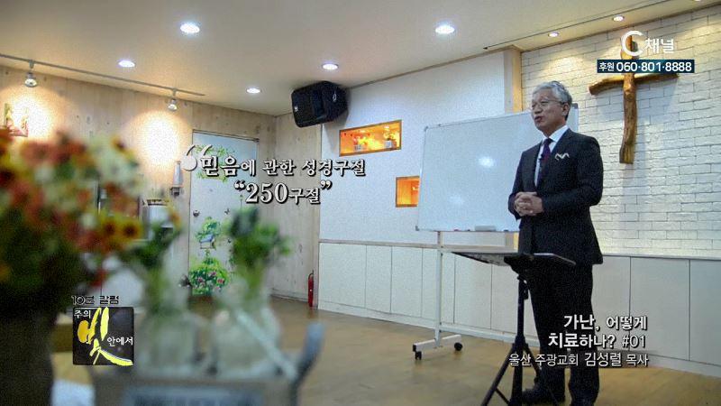 주의 빛 안에서 314회 울산 주광교회 김성렬 목사 1부