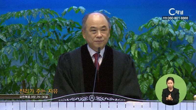 군포제일교회 권태진 목사 - 진리가 주는 자유