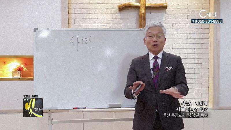 주의 빛 안에서 315회 울산 주광교회 김성렬 목사 2부