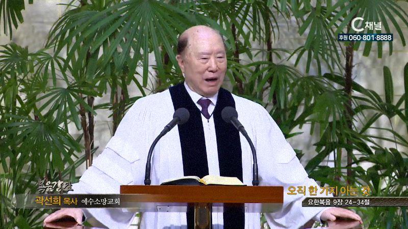 예수소망교회 곽선희 목사 - 오직 한가지 아는 것