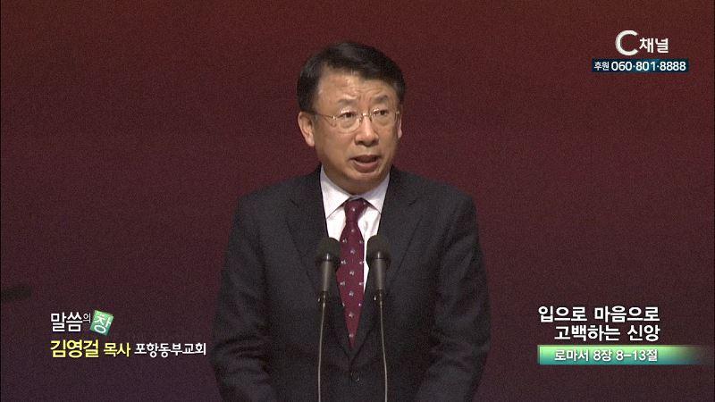 포항동부교회 김영걸 목사 - 입으로 마음으로 고백하는 신앙
