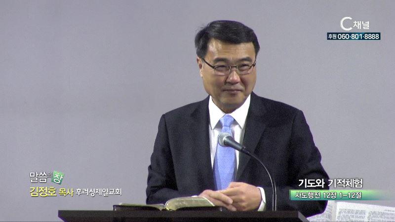 후러싱제일교회 김정호 목사 - 기도와 기적체험