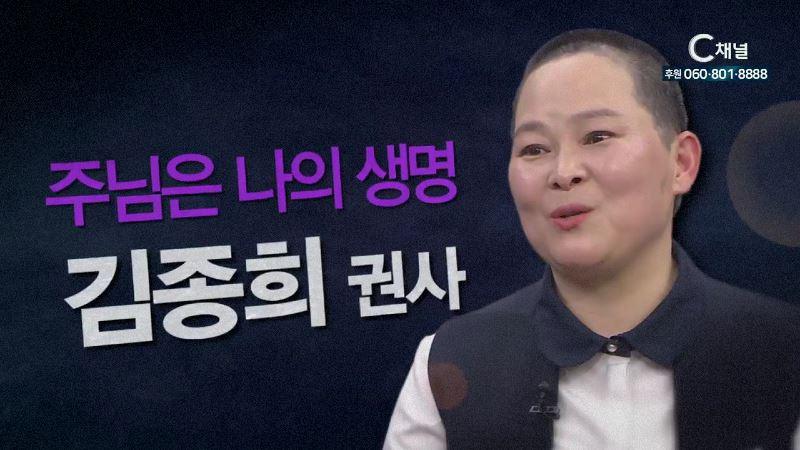 """힐링토크 회복 플러스 8회 """"주님은 나의 생명""""  부산세계로교회 김종희권사"""