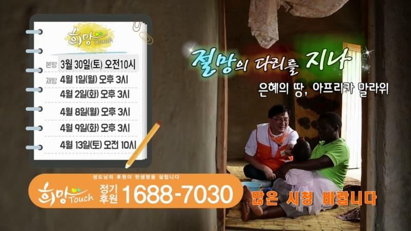 희망터치  은혜의 땅 말라위 - 김포 꿈꾸는 교회 김기주 목사편