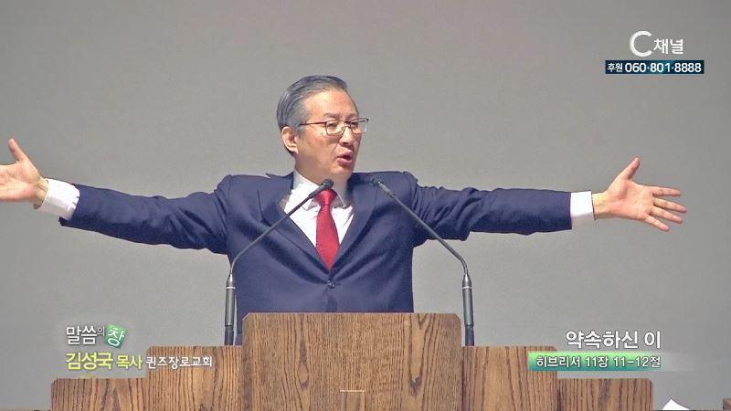 퀸즈장로교회 김성국 목사 - 약속하신 이