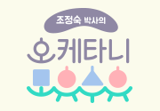 [20190323] 조정숙박사의 오케타니모유수유 43회 - 워킹맘의모유수유