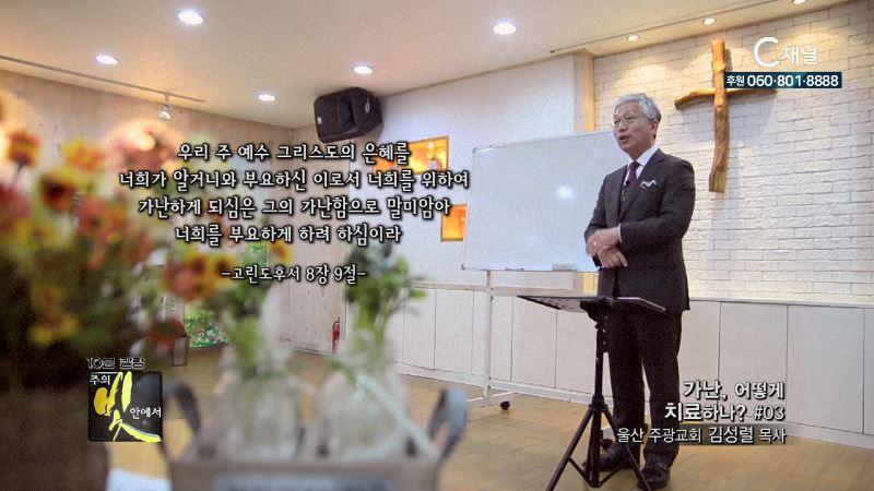 주의 빛 안에서 314회 울산 주광교회 김성렬 목사 3부