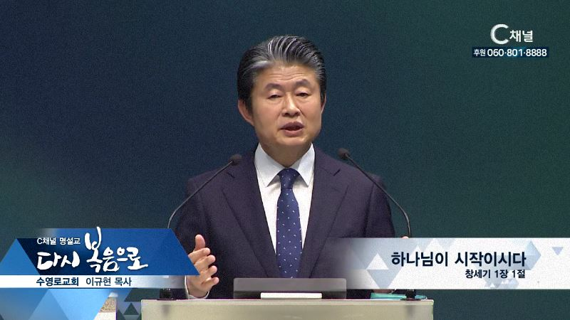C채널 명설교 다시 복음으로 - 수영로교회 이규현 목사 4회