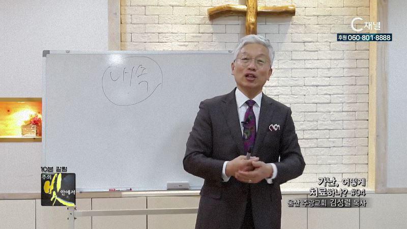 주의 빛 안에서 315회 울산 주광교회 김성렬 목사 4부