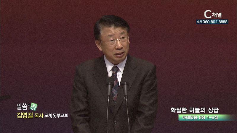 포항동부교회 김영걸 목사 - 확실한 하늘의 상급