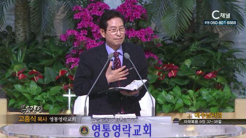 영통영락교회 고흥식목사 - 예수님처럼