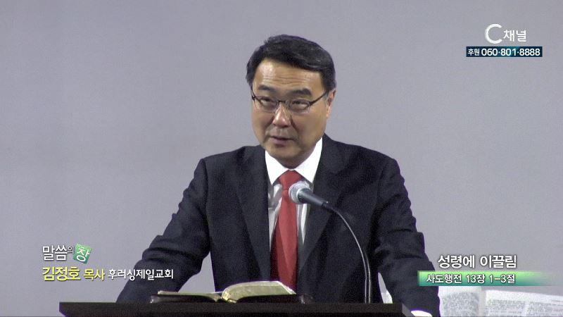 후러싱제일교회 김정호 목사 - 성령에 이끌림